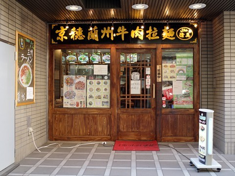 chisuigyubara01.jpg