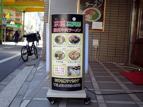 chisuigyubara10.jpg