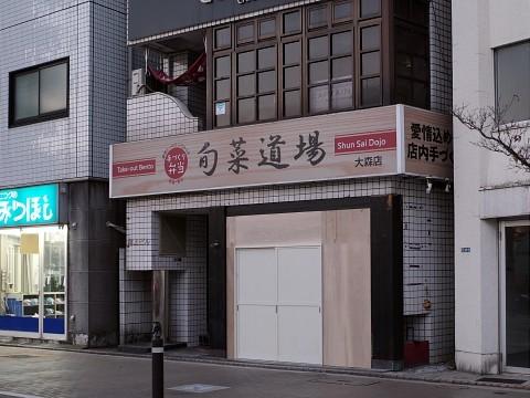chisuigyubara15.jpg