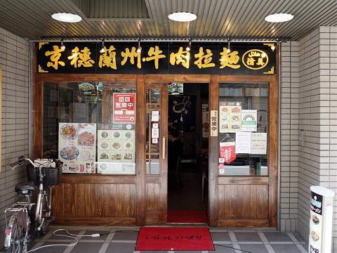chisuiramen02.jpg