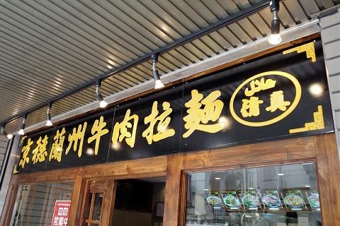 chisuiramen10.jpg