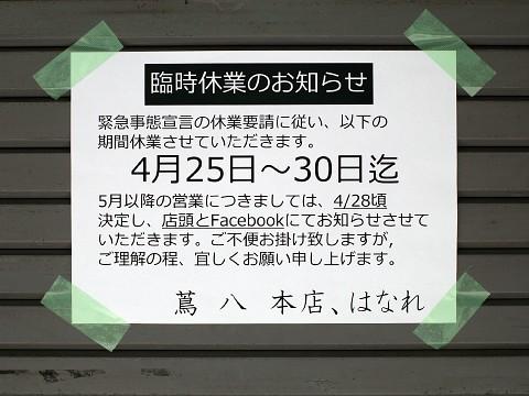 chisuiramen14.jpg