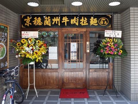 chisuiranshu01.jpg