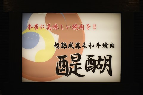 daigogozen01.jpg