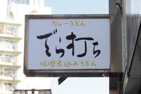 derauchi01.jpg