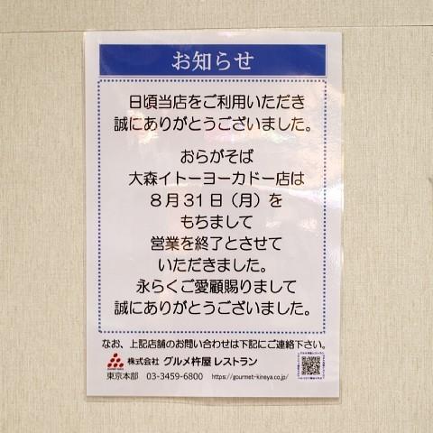 gingermaruyama17.jpg