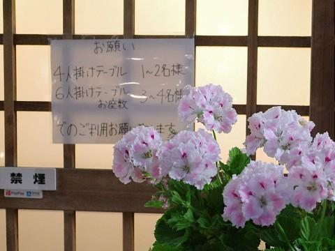 gozenjunsainuno02.jpg