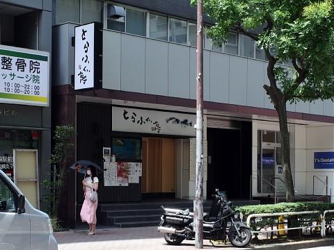 gozentorafugu15.jpg