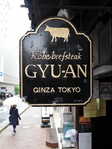 gyuansirloin02.jpg
