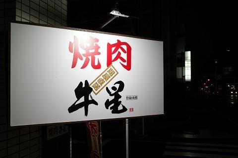 gyusei01.jpg