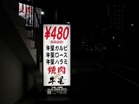 gyusei14.jpg
