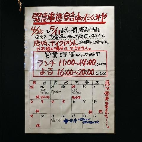 haiboshitakumiya17.jpg