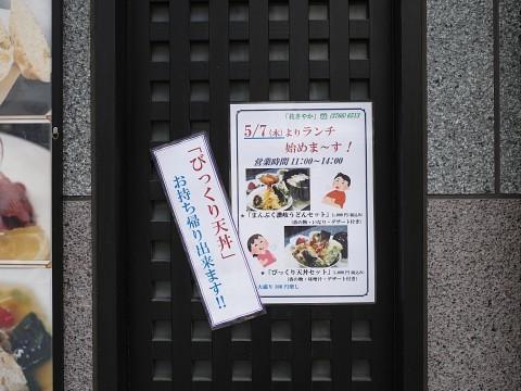 hanasayakatendon02.jpg