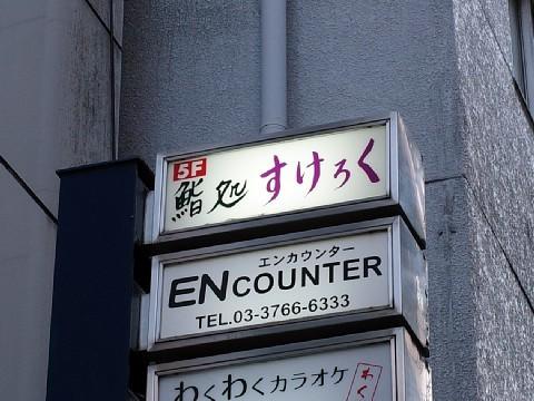 harunosukeroku01.jpg