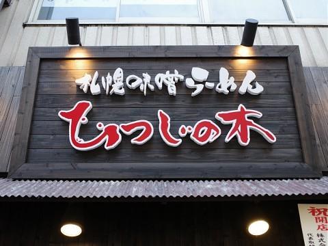 hitsujinoki02.jpg