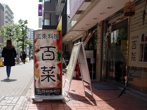 hyakusaichicken10.jpg