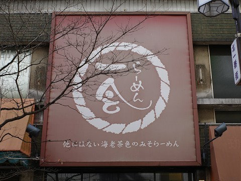 ichieajitama01.jpg