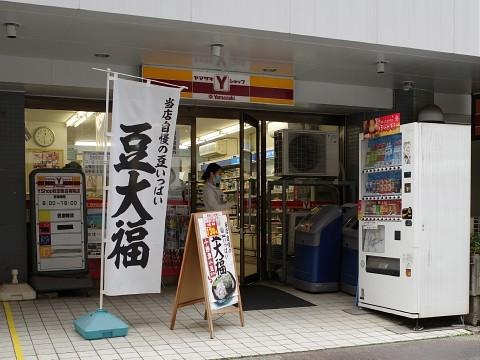ichieajitama14.jpg