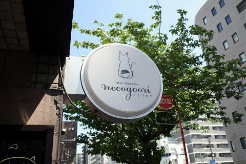 ichigonecogoori01.jpg