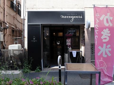 ichigonecogoori02.jpg
