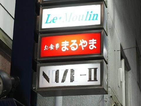 kakifumaruyama01.jpg