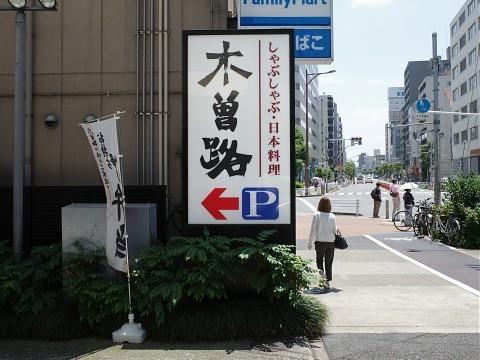 kisojijou12.jpg