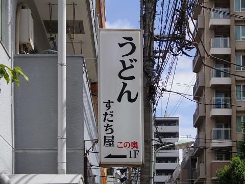kitsunesudachi01.jpg