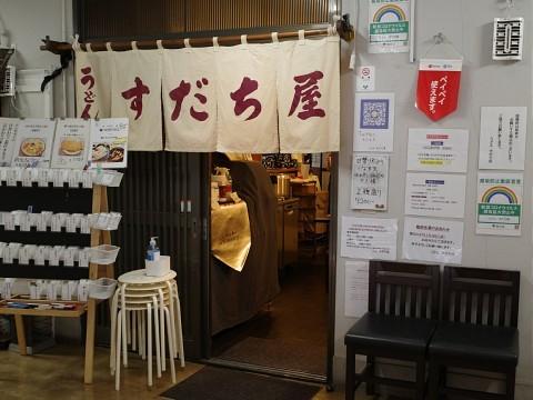 kitsunesudachi02.jpg