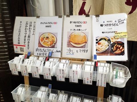 kitsunesudachi09.jpg