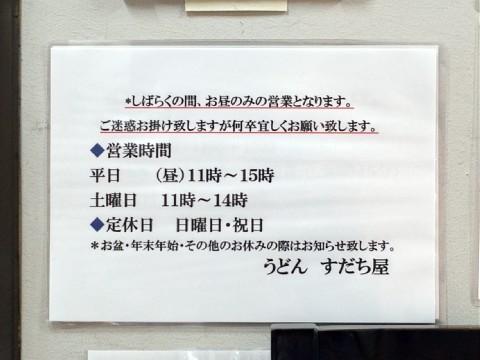 kitsunesudachi14.jpg