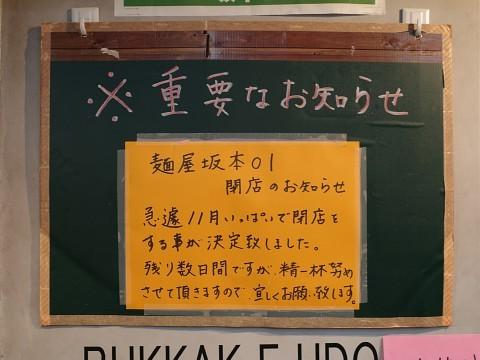kitsunesudachi16.jpg