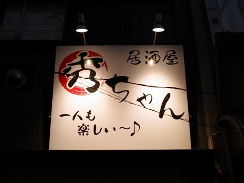 kitsunesudachi22.jpg