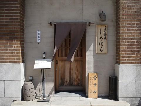 lastshinohara02.jpg