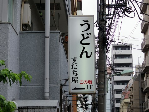 lunchsudachi01.jpg