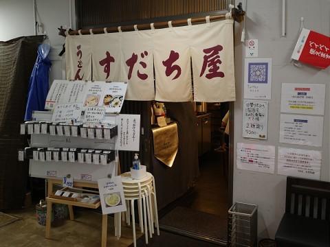 lunchsudachi02.jpg