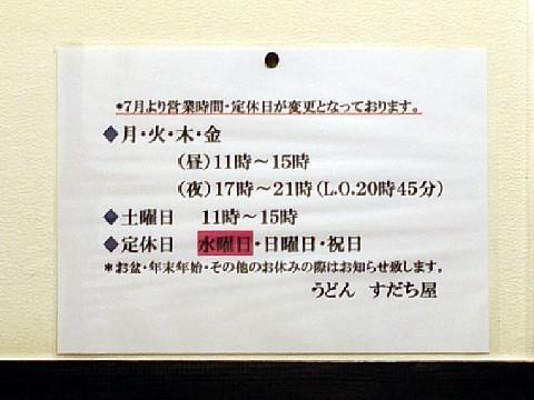 lunchsudachi14.jpg