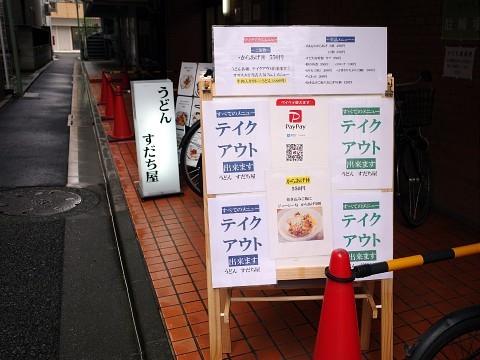 lunchsudachi15.jpg