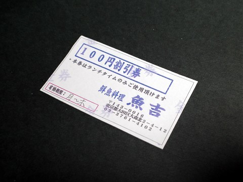 lunchuokichi13.jpg