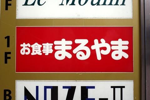maruyamacurry01.jpg