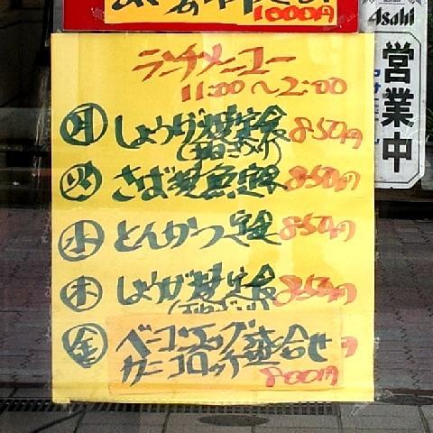 maruyamacurry03.jpg