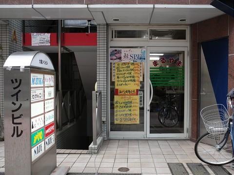 maruyamacurry15.jpg
