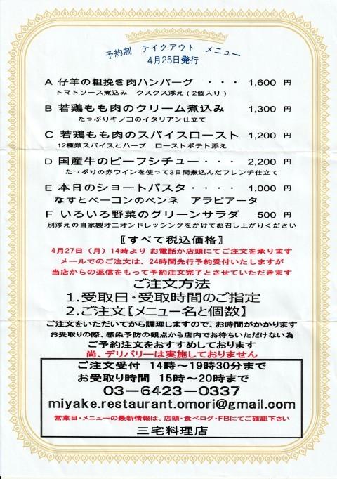 miyaketogo11.jpg