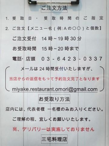 miyaketogo13.jpg