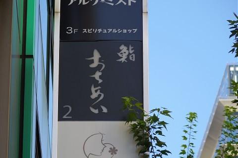 ochiaiakitakumi01.jpg