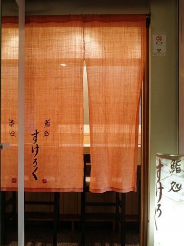 octsukeroku02.jpg