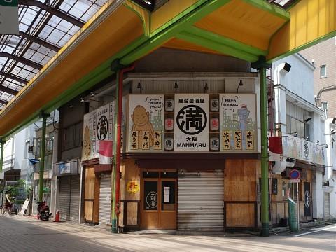 oomoritogo19.jpg