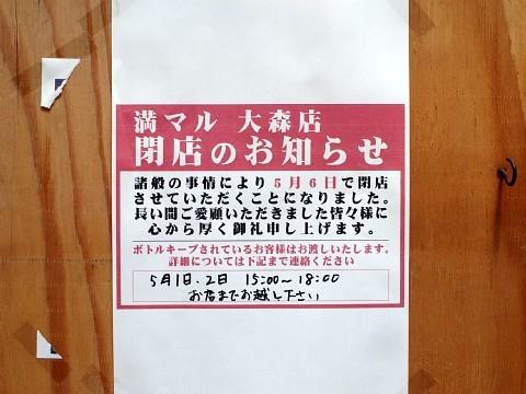oomoritogo20.jpg