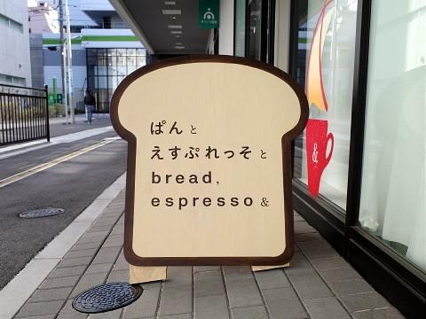 panespresso01.jpg