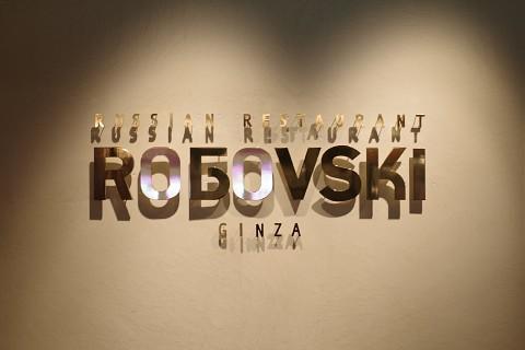 rogovskisalad02.jpg