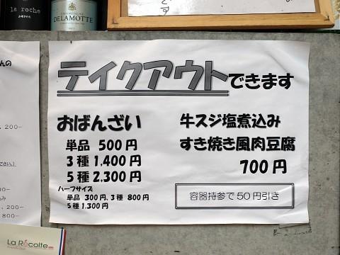 togotsuki03.jpg